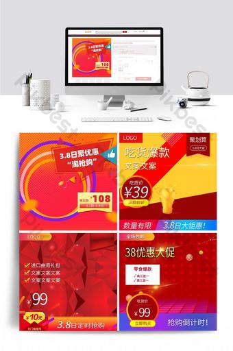 tmall mengumpulkan hemat biaya untuk mempromosikan rasa teknologi makanan ringan templat beranda taobao E-commerce Templat PSD