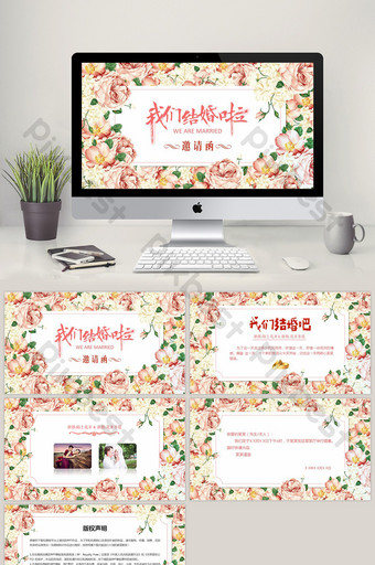 Wedding Invitation Templates Ppt Free Download Pikbest