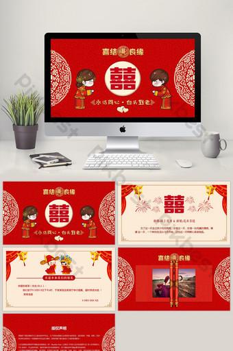 Modèle PPT de carte e dynamique d'invitation de mariage chinois PowerPoint Modèle PPTX