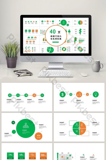40-page green and orange visualization chart set PPT template PowerPoint Template PPTX