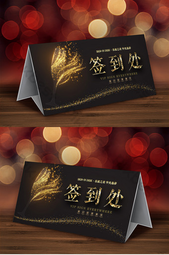 Cool golden bar table card sign-in design Template PSD
