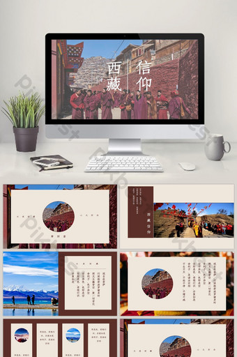 中國風文藝西藏旅遊宣傳冊ppt模板 PowerPoint 模板 PPTX