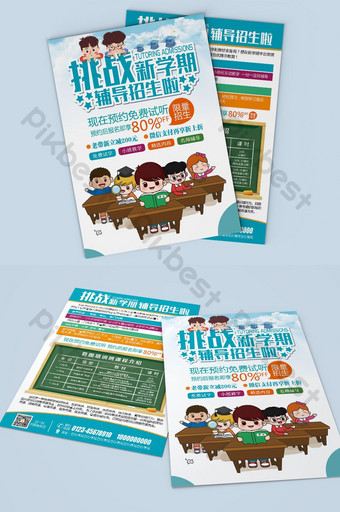 Cartoon small fresh challenge new semester counseling admissions leaflet Template PSD