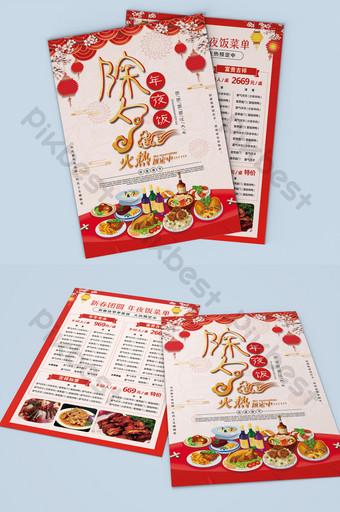 Conception de dépliant de menu de dîner de réveillon du nouvel an chinois Modèle PSD