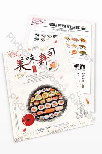 清新中式壽司促銷單張 模板 PSD