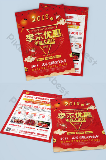 Hui New Year's end of the season discounts snapped up promotional flyers Template PSD