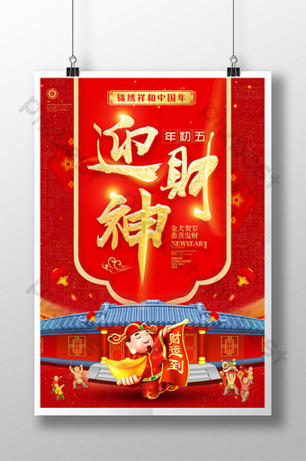 慶祝和歡迎財富之神打破了農曆新年的第五天 模板 PSD