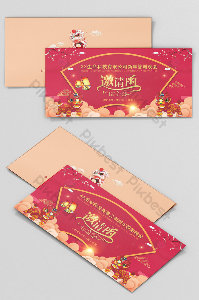 simple and festive corporate new years party invitation
