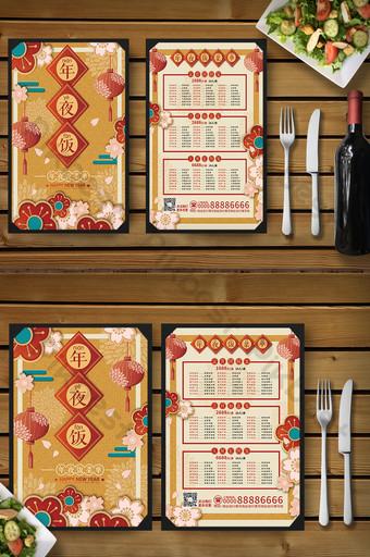 Menu de dépliant de la page couleur du dîner du réveillon du Nouvel An de style chinois Modèle PSD