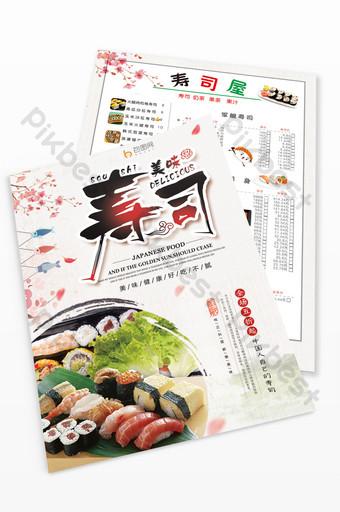 中式壽司促銷單張 模板 PSD