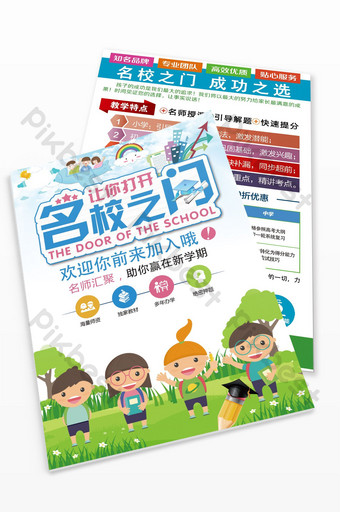 The door of the prestigious school opens counseling enrollment leaflet for you Template PSD