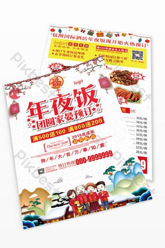 Dépliant de réservation à chaud de restaurant chinois haut de gamme pour le dîner du réveillon du Nouvel An Modèle PSD