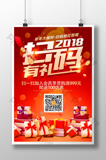 año nuevo rojo caja de regalo de gama alta escaneo de wechat código qr cartel dotado Modelo PSD