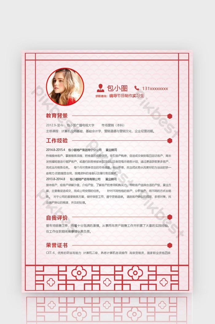 Modèle De Cv Personnel De Directeur De Style Chinois