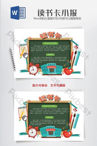Modèle de carte de lecture de mot de conseil scolaire d'apprentissage Word Modèle DOC