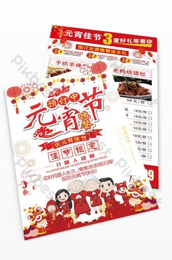 Dépliant de réservation pour le dîner du festival des lanternes rouges Modèle PSD