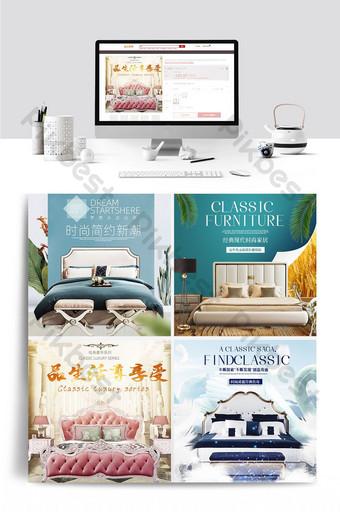 taobao европейская современная классическая элегантная кровать мебель основное изображение через psd Электронная коммерция шаблон PSD
