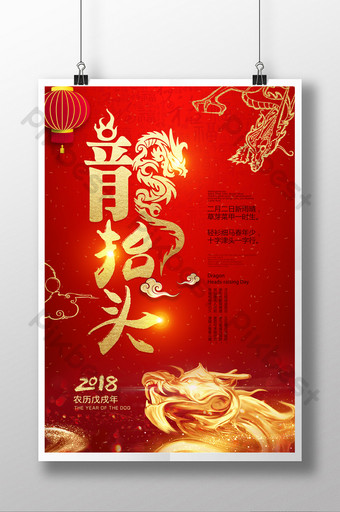 2月,兩條龍抬起頭,剪頭髮,跳舞,舞龍,民間文化,海報 模板 PSD