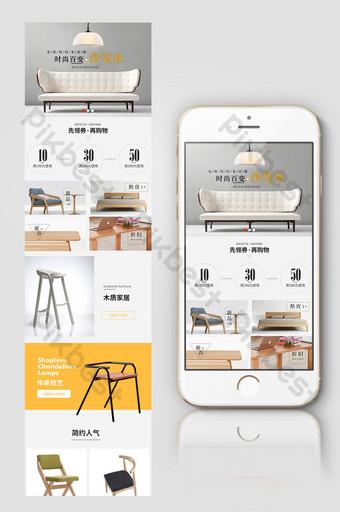 الأثاث أريكة الخشب الصلب الهاتف المحمول المنزل التجارة الإلكترونية قالب PSD