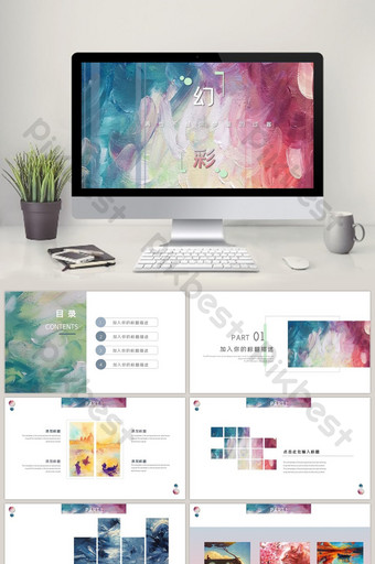 oil fantasy color series picture brochure general ppt template PowerPoint Template PPTX