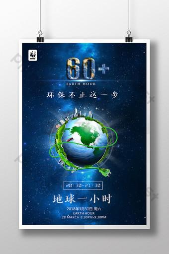 創意簡約公益海報海報地球一小時宣傳 模板 PSD