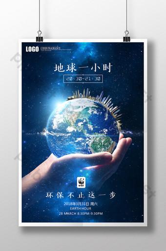 創意簡約地球一小時公益海報 模板 PSD