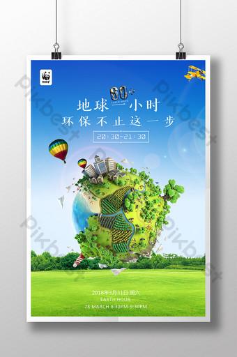 簡約創意公益地球一小時宣傳海報 模板 PSD