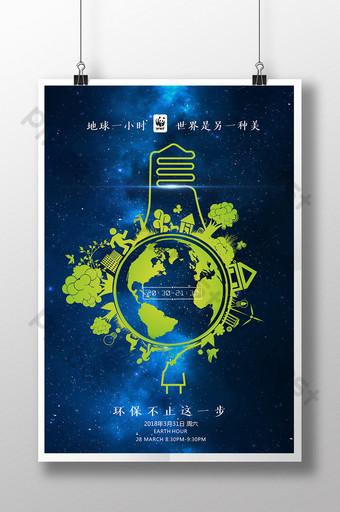 節能減排創意地球一小時公益海報 模板 PSD