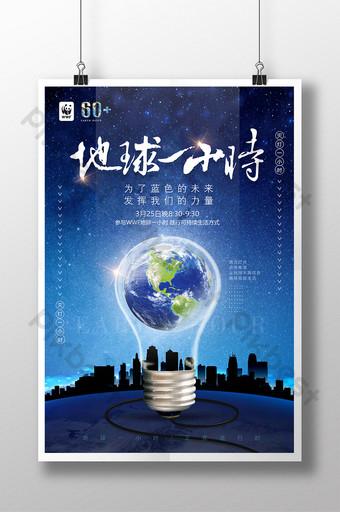 簡約創意大地燈熄滅一小時綠色環保公益海報 模板 PSD