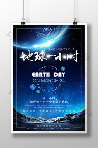 地球一小時公益海報設計 模板 PSD