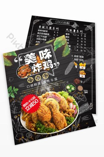 食品快餐炸雞美食套餐菜單食譜設計 模板 PSD