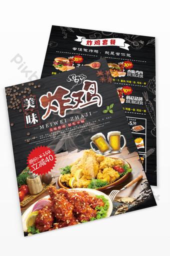 創意餐飲快餐炸雞美食套餐菜單配方設計 模板 PSD