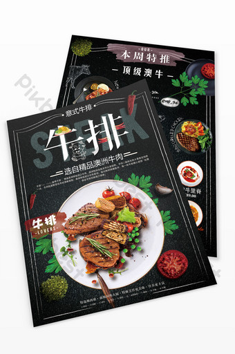 Dépliant de paquet de bifteck de menu de restaurant occidental de mode noir Modèle PSD