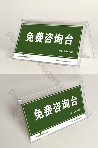 Green free consultation desk seat card table sign WORD template Word Template DOC