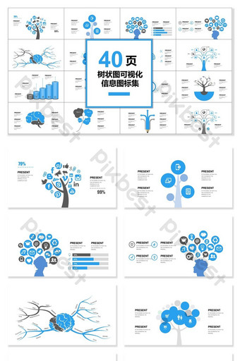 40-page tree diagram visualization chart set PPT template PowerPoint Template PPTX