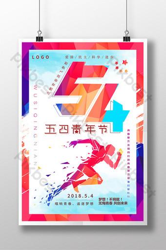 多彩創意五四青年節海報 模板 PSD
