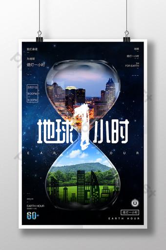 簡潔創意地球一小時公益海報 模板 PSD