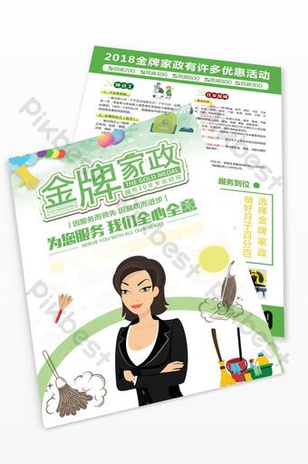 Dépliant d'entretien ménager vert élégant or Modèle PSD