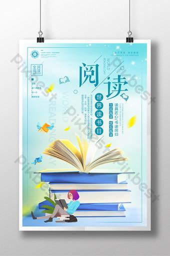 小清新世界讀書日愛上校園文化文學海報 模板 PSD