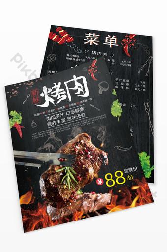和時尚的燒烤餐廳促銷菜單 模板 PSD