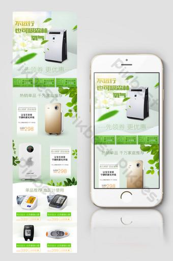 新年呼吸綠色無污染環保設計風格模板 電商淘寶 模板 PSD