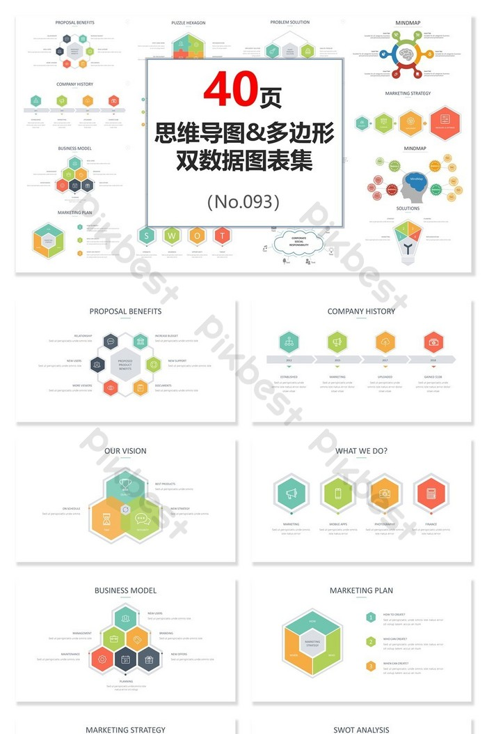 Multicolor mind map polygon infographics set PPT template