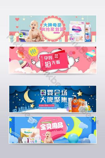 tmall taobao jingdong template poster spanduk ibu dan bayi E-commerce Templat PSD