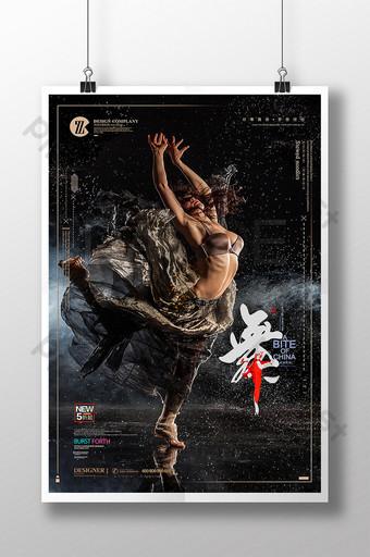 唯美舞蹈訓練廣告追夢夢想創意海報 模板 PSD
