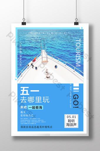 五月天新鮮海上旅行海報設計 模板 PSD