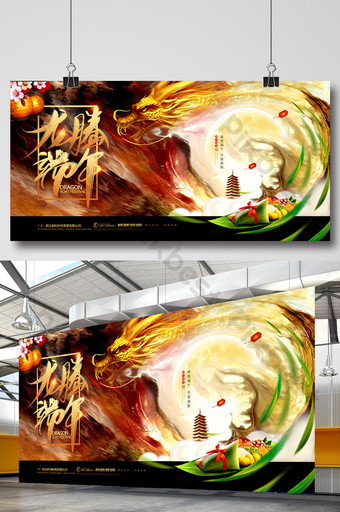 Creative Dragon Boat Festival Advertising Abstract Texture Exhibition Board Template PSD