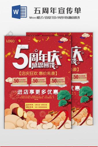 喜慶紅色五週年店慶典雙面傳單Word模板 Word 模板 DOCX