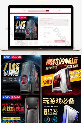 Cool ordinateur électrique numérique de style haut de gamme hôte image principale à travers le train Commerce électronique Modèle PSD