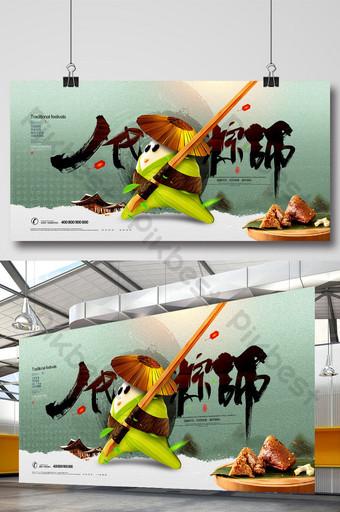 一代ong子卡通創意端午節展板 模板 PSD