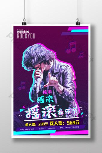 Cartel del festival de música rock estilo tik tok creativo 2018 Modelo PSD